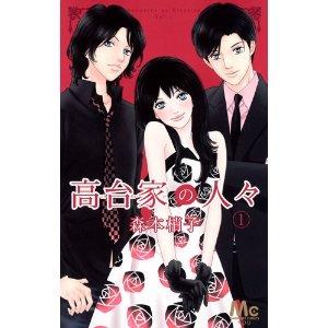 高台家の人々 1 (マーガレットコミックス).jpg