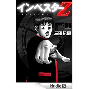 インベスターZ(1) (コルク).jpg