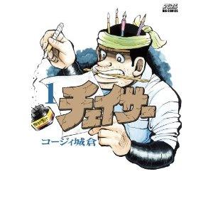 チェイサー 1 (ビッグコミックス).jpg