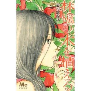 林檎の木を植える (マーガレットコミックス).jpg