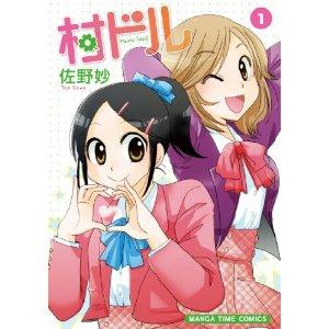 村ドル (1) (まんがタイムコミックス).jpg