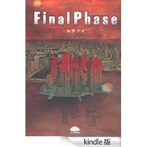 Final Phase (PHPコミックス).jpg