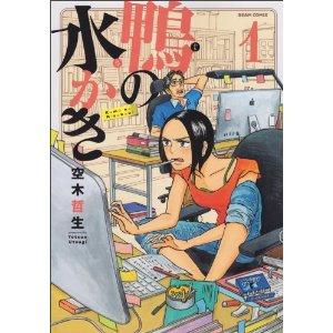 鴨の水かき 1巻 (ビームコミックス).jpg