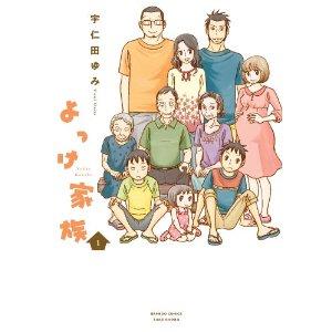 よっけ家族 1 (バンブーコミックス).jpg