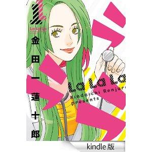 ラララ1巻 (デジタル版ヤングガンガンコミックス).jpg