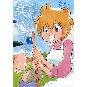 だから美代子です 1 (バンブーコミックス).jpg