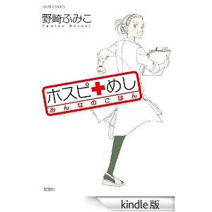 ホスピめし  1 (ジュールコミックス).jpg
