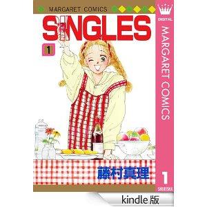 SINGLES 1 (マーガレットコミックスDIGITAL).jpg