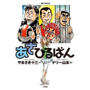 あさひるばん (ビッグコミックス).jpg