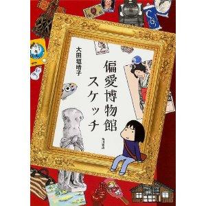偏愛博物館スケッチ (単行本).jpg
