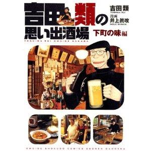 吉田類の思い出酒場 下町の味編 (思い出食堂コミックス).jpg