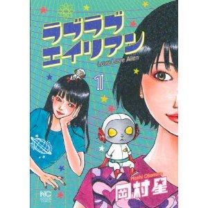 ラブラブエイリアン(1) (ニチブンコミックス).jpg