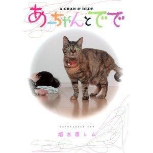 あーちゃんとでで (ヤングジャンプコミックス).jpg