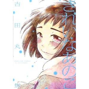 きれいなあのこ (ひらり、コミックス).jpg