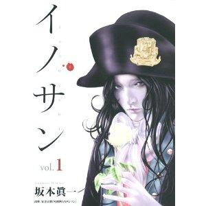イノサン 1 (ヤングジャンプコミックス).jpg