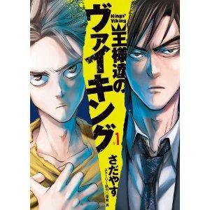 王様達のヴァイキング(1) (ビッグコミックス).jpg
