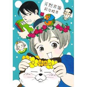 天然家族 (オフィスユーコミックス).jpg