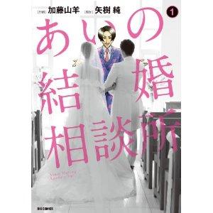 あいの結婚相談所 1 (ビッグコミックス).jpg