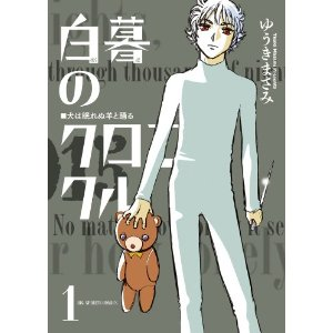 白暮のクロニクル 1 (ビッグ コミックス).jpg