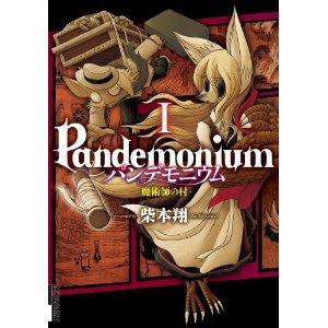 パンデモニウム —魔術師の村— 1 (IKKI COMIX).jpg