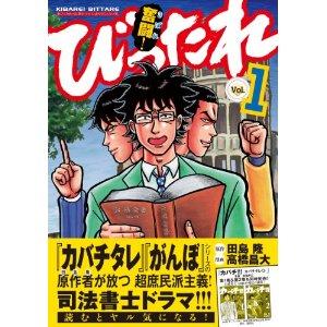 奮闘!びったれ 1 (プレイコミック・シリーズ).jpg