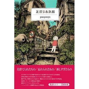 足摺り水族館.jpg