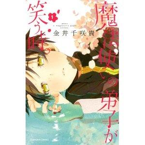 魔法使いの弟子が笑う時。1巻 (デジタル版ガンガンコミックス).jpg
