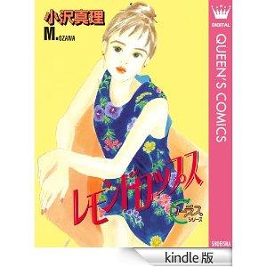 レモンドロップス (クイーンズコミックスDIGITAL).jpg