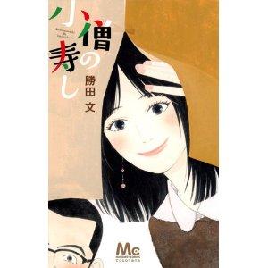 小僧の寿し (マーガレットコミックス).jpg