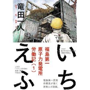 いちえふ 福島第一原子力発電所労働記(1).jpg