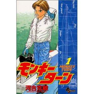 モンキーターン(1) (少年サンデーコミックス).jpg