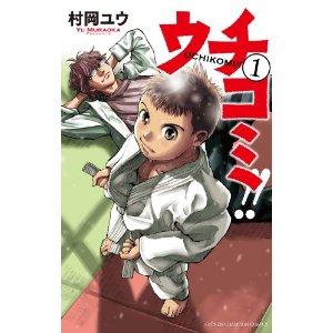 ウチコミ!! 1 (少年チャンピオン・コミックス).jpg