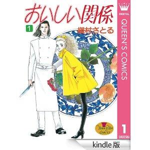 おいしい関係 1 (クイーンズコミックスDIGITAL).jpg