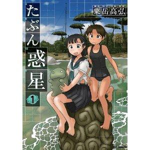 たぶん惑星1 (REXコミックス).jpg