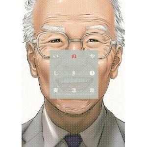いぬやしき(1).jpg