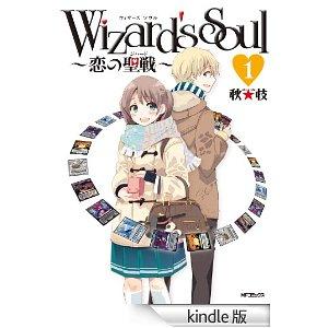 Wizards Soul 1 〜恋の聖戦(ジハード)〜 (コミックフラッパー).jpg