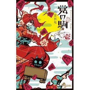 覚の駒(1) (少年サンデーコミックス).jpg