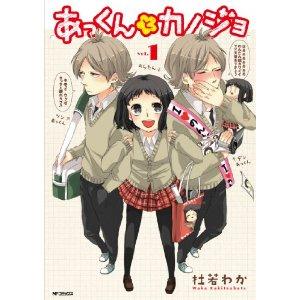 あっくんとカノジョ 1 (コミックジーン).jpg