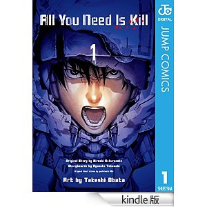 All You Need Is Kill 1 (ジャンプコミックスDIGITAL).jpg