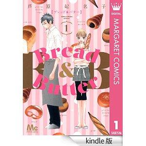 Bread&Butter 1 (マーガレットコミックスDIGITAL).jpg