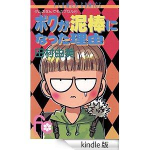 ボクが泥棒になった理由(ワケ) (フラワーコミックス).jpg