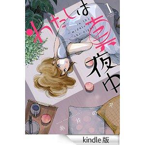 わたしは真夜中 (1) (バーズコミックス スピカコレクション).jpg
