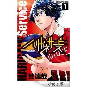 ハリガネサービス 1 (少年チャンピオン・コミックス).jpg