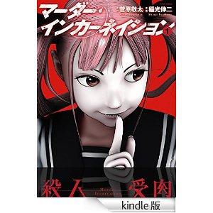 マーダー・インカーネイション:1 (アクションコミックス).jpg
