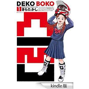 凸凹 DEKOBOKO(1).jpg