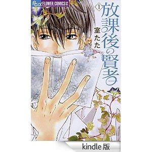 放課後の賢者(1) (フラワーコミックス).jpg