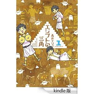 エジプトの三角 : 1 アクションコミックス.jpg