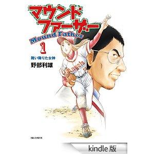 マウンドファーザー(1) ビッグコミックス.jpg