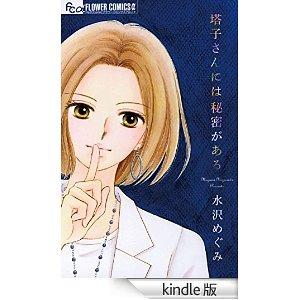 塔子さんには秘密がある フラワーコミックス.jpg