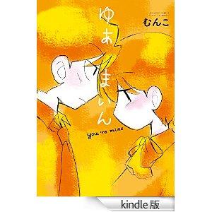 ゆあまいん バンブーコミックス 4コマセレクション.jpg